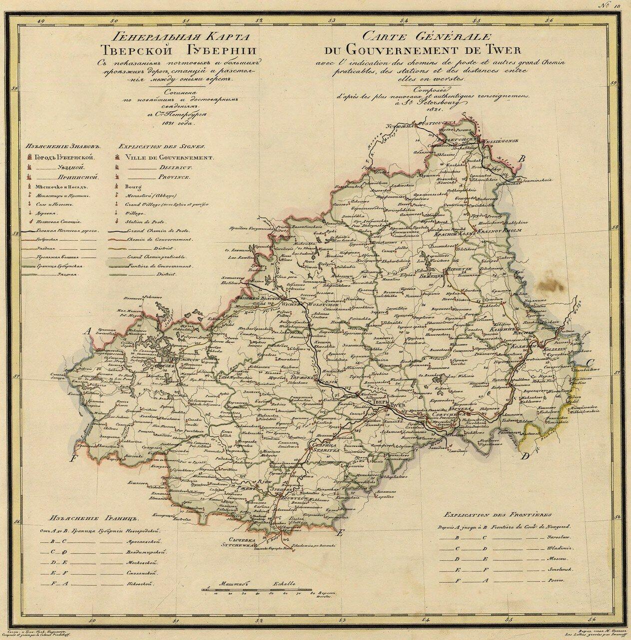 18. Тверская губерния. 1821