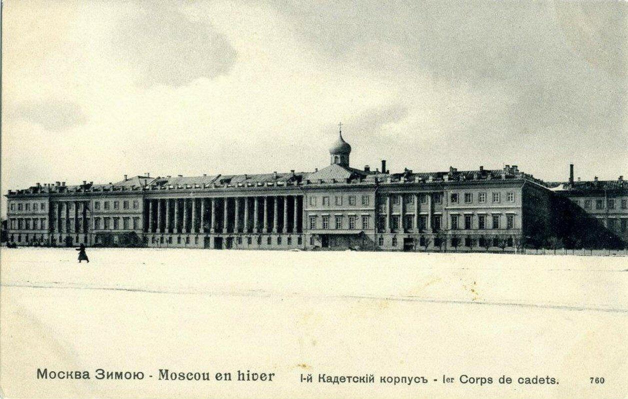 Москва Зимою. 1-й Кадетский корпус