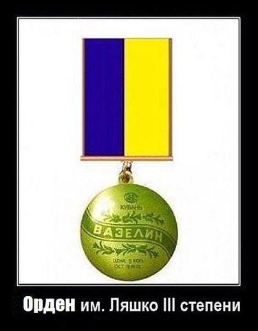 Орден имени Ляшко