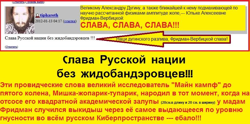 Слава русской нации без жидобандэровцев, Вербицкий, пост.