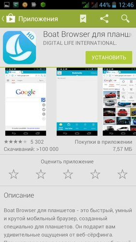 Boat Browser for Tablet на Маркете