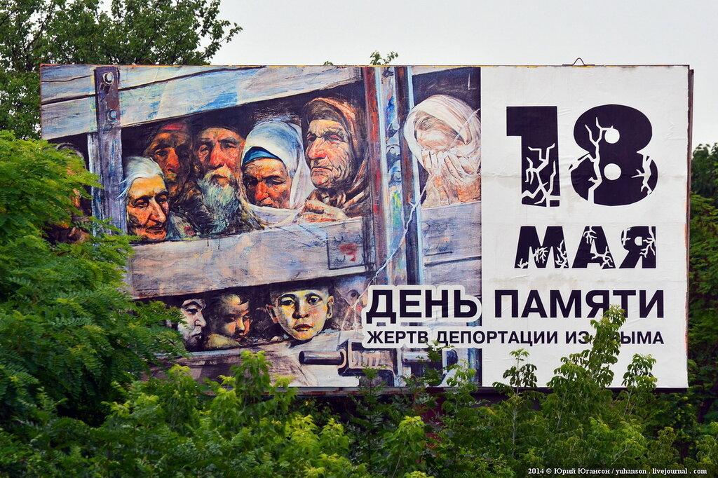 18 мая 1944 депортация крымских татар открытки, месяцев картинки