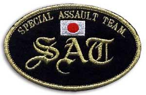 Спецподразделения армии Японии