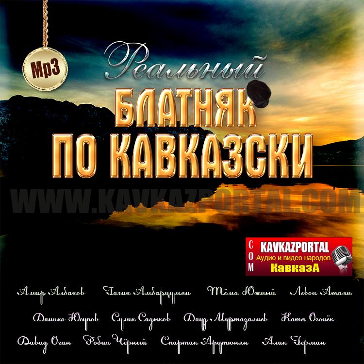 кавказески дискотека скачат мп3