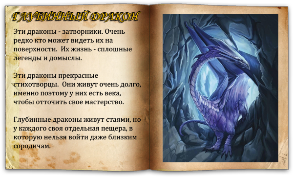 прошлогодних побегов дракон характеристика в картинках берегу озера