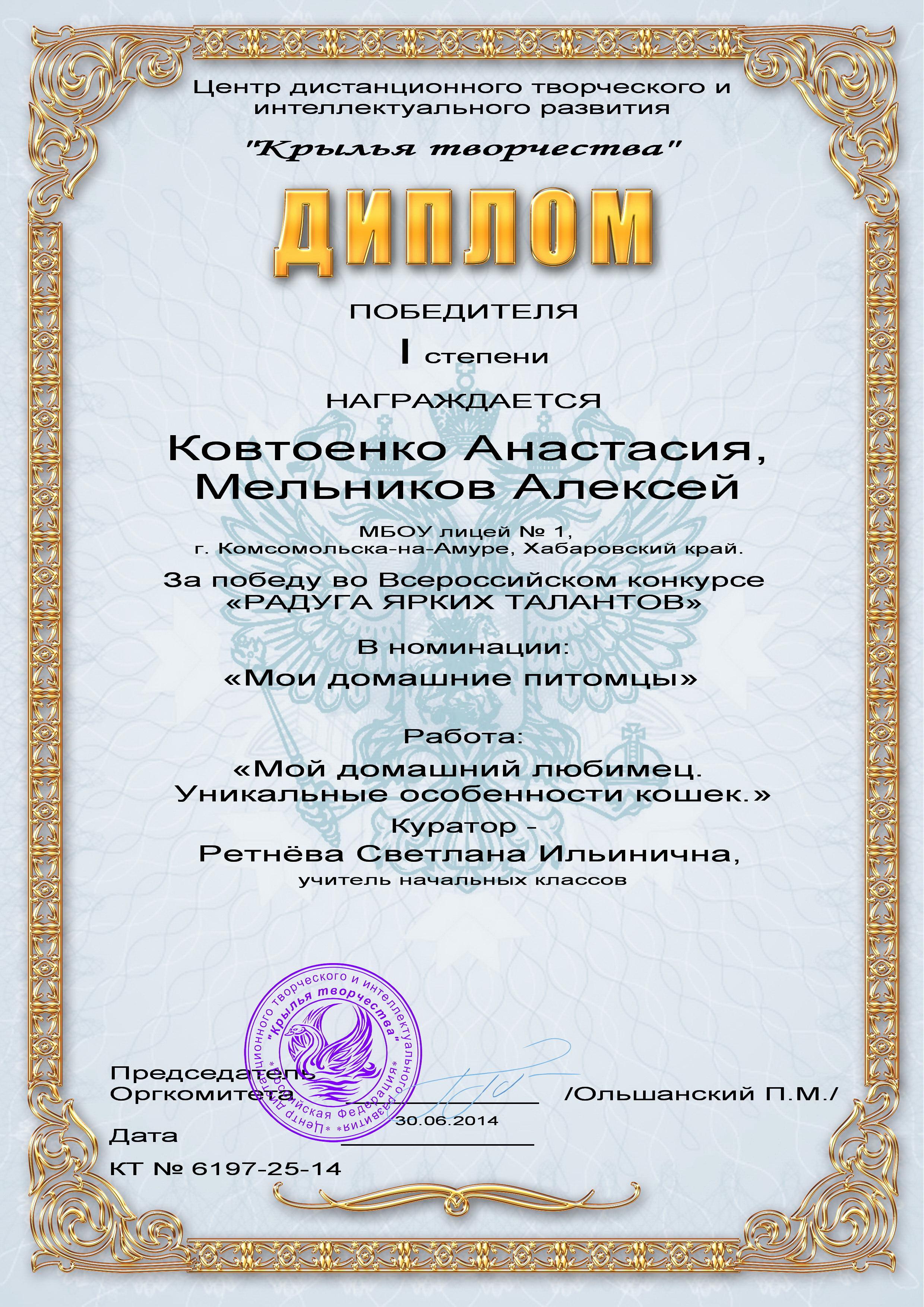 Диплом Ковтоенко и Мельникова.jpg