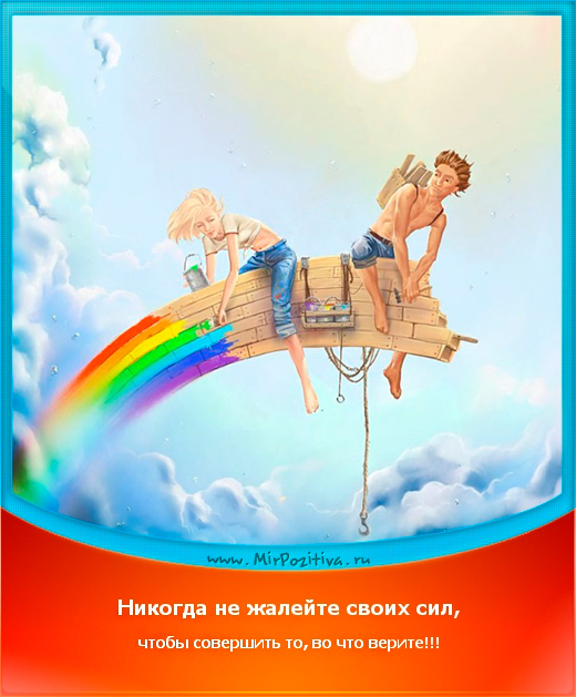 позитивчик дня: Никогда не жалейте своих сил, чтобы совершить то, во что верите!!!