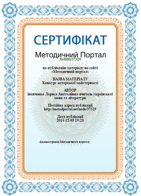 ІванченкоЛітературнаМайстерність.png