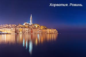 Хорватия, Ровинь