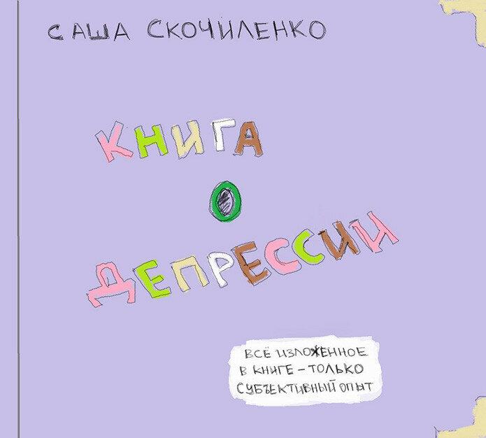 Книга о депрессии