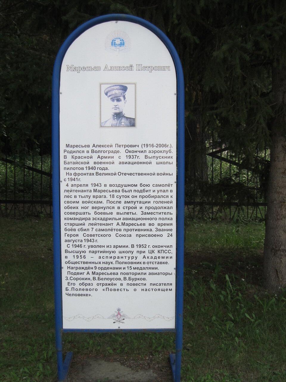 Наглядная агитация: биография Алексея Маресьева (15.08.2014)