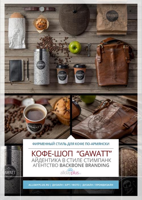 "Айдентика кофе-шопа ""Gawatt"". Ереван. Армения. Агентство Backbone Branding"