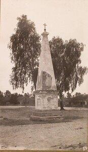 Вид памятника, установленного в память о войне 1812 г.