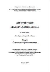 Книга Физическое материаловедение, Том 2, Основы материаловедения, Калин Б.А., 2007