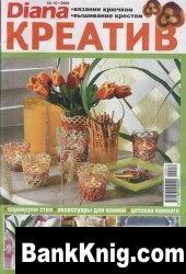 Журнал Diana креатив №10 2009