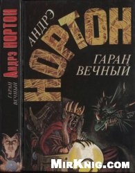 Книга Гаран вечный
