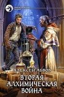 Книга Абвов Алексей - Вторая алхимическая война