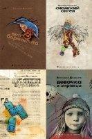 Книга Нереальная проза в 16 томах