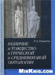 Различие и тождество в греческой и средневековой онтологии