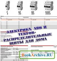 Книга Злектрика. АВВ и Tekfor- распределительные щиты для дома