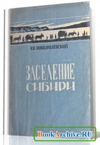 Книга Заселение Сибири (историко-географические очерки)