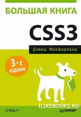 Книга Макфарланд Д. - Большая книга CSS3. 3-е издание