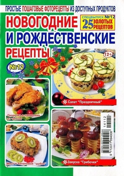 Книга Газета: 25 золотых рецептов  Спецвыпуск №12 (декабрь 2014)