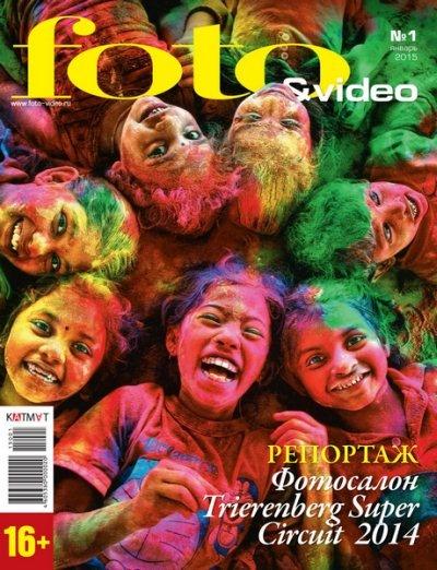 Книга Журнал: Foto & Video №1 (январь 2015)