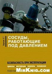Книга Сосуды работающие под давлением: Безопасность при эксплуатации. Приказы, инструкции, журналы