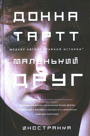Книга Донна Тартт Маленький друг