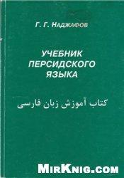 Книга Учебник персидского языка