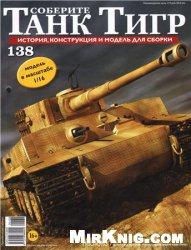 Журнал Соберите танк Тигр №-138