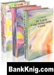 Сборник 10 книг. Бакаев А.Г. (2000 - 2009)