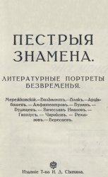 Книга Пестрые знамена. Литературные портреты безвременья