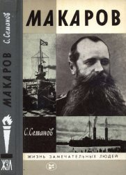 Книга Макаров