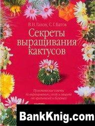 Книга В.Гапон, С.Батов - Секреты выращивания кактусов