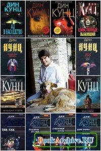 Дин Кунц - Собрание сочинений [97 книг] (1968-2013)