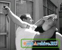 Книга Уличный бой. Cоветы от Бадюка