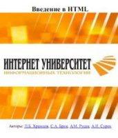 Книга Введение в HTML