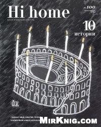 Журнал Hi home. Ростов-на-Дону №100