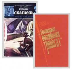 Книга Сергей Абрамов (2 книги)