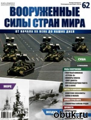 Журнал Вооруженные силы стран мира №62 (2014)