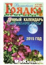 Журнал Волшебная грядка №11 2014. Лунный календарь 2015 год