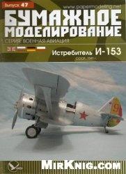 Журнал Истребитель И-153 [Бумажное моделирование  47]