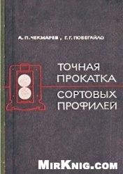 Книга Точная прокатка сортовых профилей