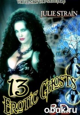 Книга 13 Эротичных Приведений / Thirteen Erotic Ghosts (2002) SATRip