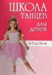 Книга Школа танцев для детей от 3 до 14 лет