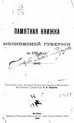 Книга Памятная книжка Московской губернии на 1899 год