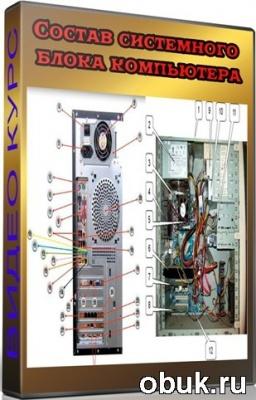 Книга Состав системного блока компьютера (2012) SATRip