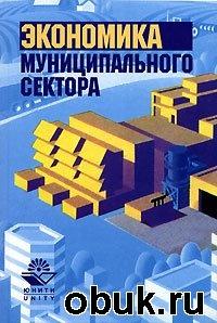 Книга Экономика муниципального сектора